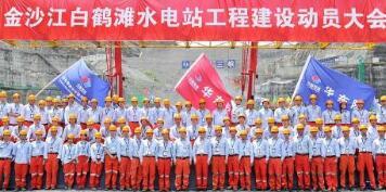 金沙江白鹤滩水电站举行全面开工建…