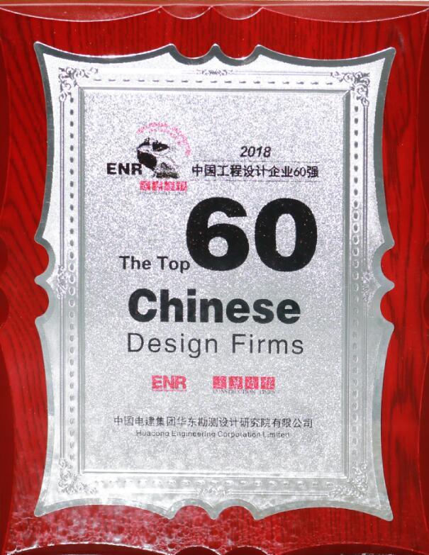 我院喜获ENR/建筑时报2018年中国承…