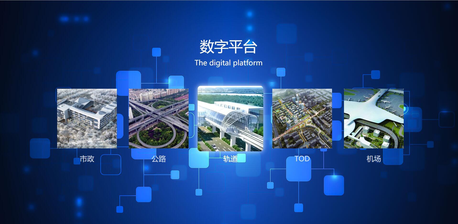 我院开发的杭州市轨道交通工程重大…